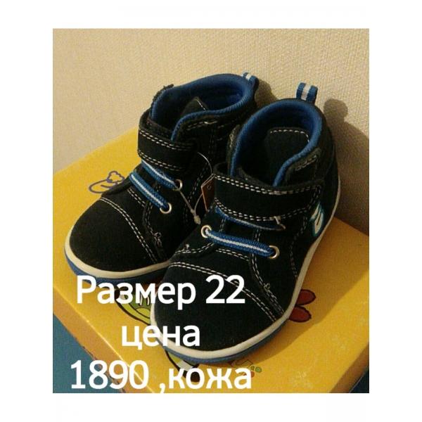 Ботинки на мальчика (замша)